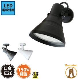 LED電球付き スポットライト E26 看板灯 LED投光器 看板用 アーム ランプホルダ アウトドアスポットライト 照明 業務用 オフィス 工場 現場 屋外 作業用 ライト エクステリア ブラケットライト ワークライト E26FLPAR38-WP-LDR17