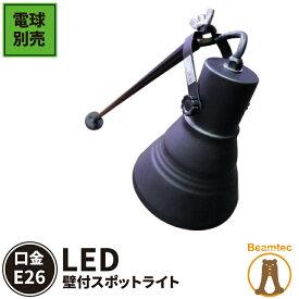スポットライト 壁付 E26口金 照明器具 LED対応 LEDビーム球 E26PAR38KS-WPK LEDランプ別売 ビームテック