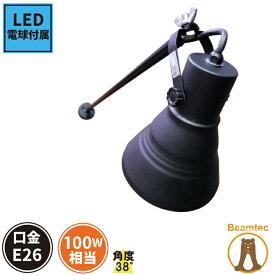 スポットライト E26口金 照明器具 LED対応 LEDビーム球 E26PAR38KS-WP7090K10 黒 LEDランプ付き ビームテック