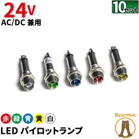 10個セット LED パイロットランプ 24V AC DC兼用 EP-8R-24--10 赤色 EP-8G-24--10 緑色 EP-8B-24--10 青色 EP-8Y-24--10 黄色 EP-8C-24--10 白色 ビームテック