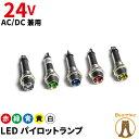 【メール便対応】LED パイロットランプ 24V AC DC兼用 EP-8-24 ビームテック