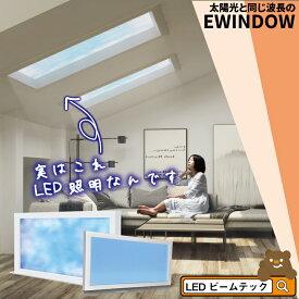 見積もり大幅値引き中 問い合わせでクーポン発行 LED シーリングライト EWINDOW 天井 天窓 青空 太陽光 照明 120cm EW2120 ビームテック