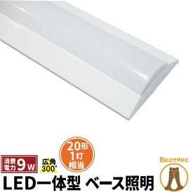 LED蛍光灯 20W 20形 直管 器具 照明器具 1灯 一体型 ベースライト 逆富士 両側給電 虫対策 電球色 1000lm 昼白色 1100lm 昼光色 1100lm FLR201BT-LT20K-III ビームテック