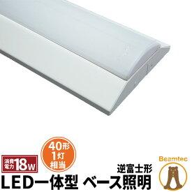 LED蛍光灯 40W 40形 直管 器具 照明器具 1灯 一体型 ベースライト 逆富士 両側給電 虫対策 昼白色 2000lm FLR401BT-G40YT ビームテック