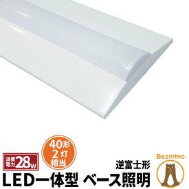 LED蛍光灯 40W 40形 直管 器具 照明器具 1灯 一体型 ベースライト 逆富士 両側給電 虫対策 昼白色 4200lm FLR402BT-LT40T10TYH ビームテック