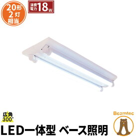 LED蛍光灯 20W 20形 直管 器具 照明器具 2灯 一体型 ベースライト 逆富士 両側給電 虫対策 電球色 2000lm 昼白色 2200lm 昼光色 2200lm FR20X2-LT20K-IIIX2ビームテック