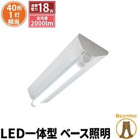 LED蛍光灯 40W 40形 直管 器具 照明器具 1灯 一体型 ベースライト 逆富士 両側給電 虫対策 昼白色 2000lm FR40X1-G40YT ビームテック