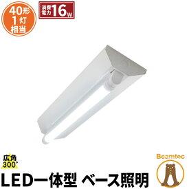 LED蛍光灯 40W 40形 直管 器具 照明器具 1灯 一体型 ベースライト 逆富士 両側給電 虫対策 電球色 1900lm 昼白色 2000lm FR40X1-LT40KY-III ビームテック