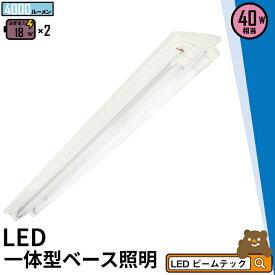 LED蛍光灯 40W 40形 直管 器具 照明器具 2灯 一体型 ベースライト 逆富士 両側給電 虫対策 昼白色 4000lm FR40X2-G40YTX2 ビームテック