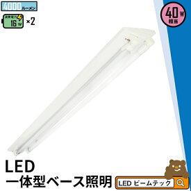 LED蛍光灯 40W 40形 直管 器具 照明器具 2灯 一体型 ベースライト 逆富士 両側給電 虫対策 電球色 3800lm 昼白色 4000lm FR40X2-LT40K-III ビームテック