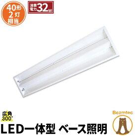 LED蛍光灯 40W 40形 直管 器具 照明器具 2灯 一体型 ベースライト 埋込開放 両側給電 虫対策 電球色 3800lm 昼白色 4000lm FR40X2-U-LT40K-IIIX2 ビームテック