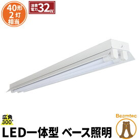 LED蛍光灯 40W 直管 器具 2灯 一体型 ベースライト 反射笠 両側給電 電球色 昼白色 FRC40X2-LT40K-IIIX2 ビームテック