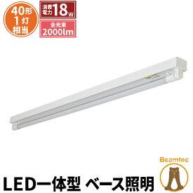 LED蛍光灯 20W 20形 直管 器具 照明器具 1灯 一体型 ベースライト トラフ 両側給電 虫対策 昼白色 2000lm FRTR40-G40YT ビームテック