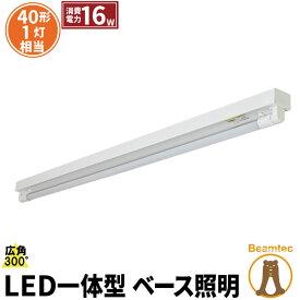 LED蛍光灯 40W 40形 直管 器具 照明器具 1灯 一体型 ベースライト トラフ 両側給電 虫対策 電球色 1900lm 昼白色 2000lm FRTR40-LT40K-III ビームテック