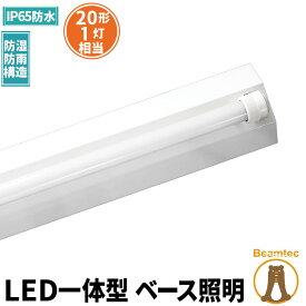 LED蛍光灯 20W 20形 直管 器具 照明器具 1灯 一体型 ベースライト 逆富士 両側給電 防雨 防湿 屋外仕様 IP65 虫対策 昼光色 1000lm FRW20T10CX1-LTW20X1 ビームテック