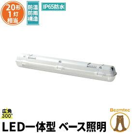 LED蛍光灯 20W 直管 器具 1灯 屋外 防湿 防雨 IP65 両側給電 電球色 昼白色 昼光色 FRW20X1-LT20K-III ビームテック