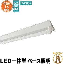 LED蛍光灯 40W 40形 直管 器具 照明器具 1灯 一体型 ベースライト 逆富士 屋外 防湿 防雨 IP65 両側給電 虫対策 昼光色 2000lm FRW40T10CX1-LTW40X1 ビームテック