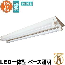 LED蛍光灯 40W 40形 直管 器具 照明器具 1灯 一体型 ベースライト 逆富士 屋外 防湿 防雨 IP65 両側給電 虫対策 昼光色 4000lm FRW40T10CX1-LTW40X1 ビームテック