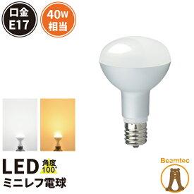 LED電球 E17 40W 相当 レフ球 レフ電球 虫対策 電球色 340lm 昼光色 370lm LB3017 ビームテック