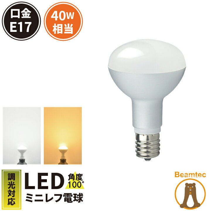 LED電球 レフランプ E17 40W 相当 電球色 昼光色 調光器対応 LB3017D ビームテック