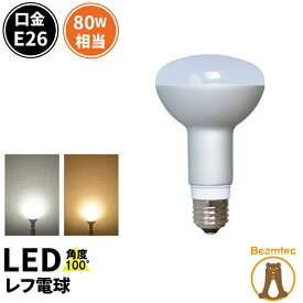 LED電球 E26 80W 相当 レフ球 レフ電球 虫対策 電球色 830lm 昼光色 870lm LB3026 ビームテック