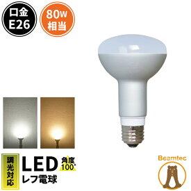 LED電球 E26 80W 相当 調光器対応 レフ球 レフ電球 虫対策 電球色 830lm 昼光色 870lm LB3026D ビームテック