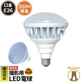 LED スポットライト 電球 E26 ハロゲン 300W 相当 120度 専用調光器対応 高演色 虫対策 電球色 2600lm LB6826W-PT ビームテック