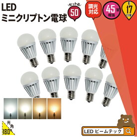 50個セット LED電球 E17 ミニクリプトン 45W 相当 180度 調光器対応 虫対策 濃い電球色 380lm 電球色 390lm 白色 420lm 昼光色 450lm LB9317D--50 ビームテック