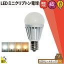 LED電球 E17 ミニクリプトン 45W 相当 濃い電球色 電球色 白色 調光器対応 LB9317D ビームテック
