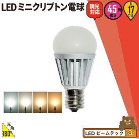 LED電球 E17 ミニクリプトン 45W 相当 180度 調光器対応 高演色 虫対策 濃い電球色 380lm 電球色 390lm 白色 420lm 昼光色 450lm LB9317D ビームテック