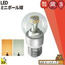 LED電球 E26 クリア電球 ボール球 30W 相当 電球色 昼白色 調光器対応 LB9526D-3II ビームテック