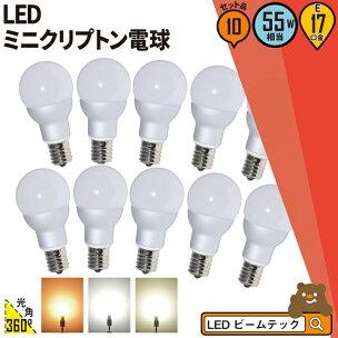 10個セットLED電球E17ミニクリプトンボール球55W相当電球色白色昼光色LB9717--10ビームテック