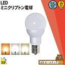 LED電球 E17 口金 50W 55W 形 相当 ミニクリプトン 小型電球 全配光 タイプ 電球色 白色 昼光色 照明 ライト 省エネ L…