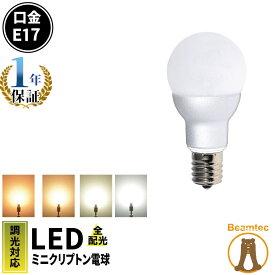 LED電球 E17 口金 50W 55W 形 相当 調光器対応 ミニクリプトン 小型電球 全配光 タイプ 濃い電球色 電球色 白色 昼光色 照明 ライト 省エネ LB9717HD LB9717AD LB9717ND LB9717CD