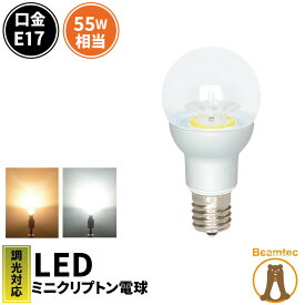 LED電球 E17 ミニクリプトン 55W 相当 300度 調光器対応 虫対策 電球色 470lm 昼光色 520lm LB9717TD ビームテック