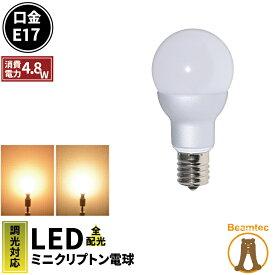 LED電球 E17 55w相当 高演色 Ra95 調光器対応 ミニクリプトン 全配光 光の広がるタイプ led電球 e17 電球色 40W 50W 60W LEDミニクリプトン電球 小形電球タイプ ミニクリプトン形 LB9717HVD