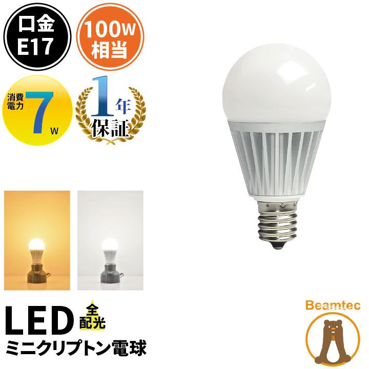 LED電球 E17 ミニクリプトン 100W 相当 電球色 昼白色 白色 LB9917-II ビームテック