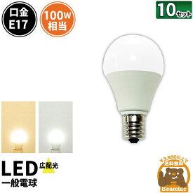 10個セット LED電球 E17 ミニクリプトン 100W 相当 180度 虫対策 電球色 1100lm 昼白色 1100lm LB9917-S--10 ビームテック