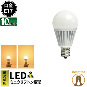 あす楽10個セットLED電球E17ミニクリプトン100W相当電球色調光器対応LB9917D-II--10ビームテック