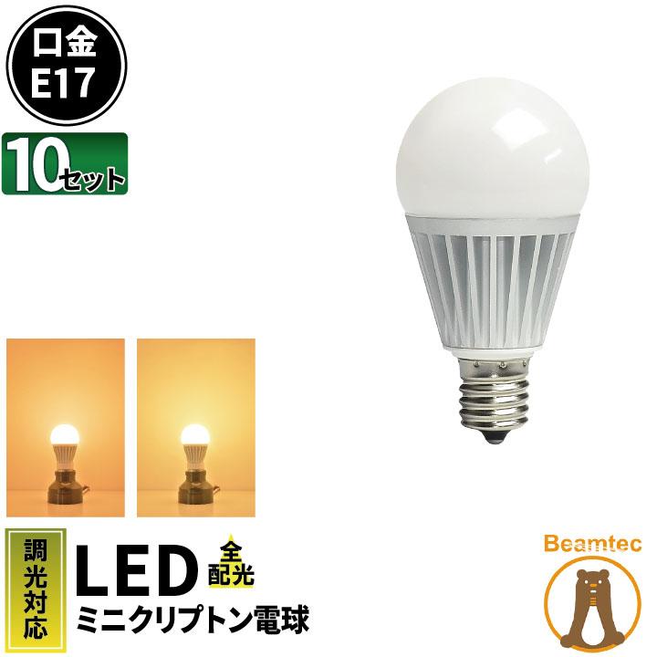 10個セット LED電球 E17 ミニクリプトン 100W 相当 電球色 調光器対応 LB9917D-II--10 ビームテック
