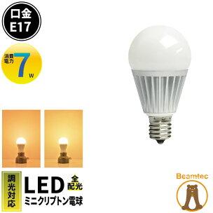 LED電球E17ミニクリプトン100W相当濃い電球色電球色調光器対応LB9917D-II