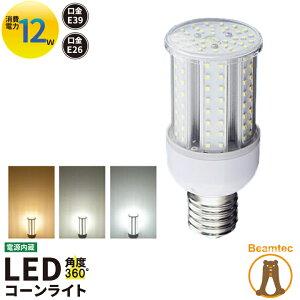 【訳あり】 LED電球 コーンライト 水銀灯 E26 電球色 白色 昼光色 LBG12 ビームテック