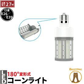 LED電球 コーンライト 水銀灯 E26 E39 135W 相当 電球色 昼白色 LBG180D27 ビームテック