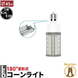 LED電球 コーンライト 水銀灯 E26 E39 175W 相当 電球色 昼白色 LBG180D45 ビームテック