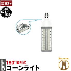 LED電球 コーンライト 水銀灯 E26 E39 225W 相当 電球色 昼白色 LBG180D63 ビームテック