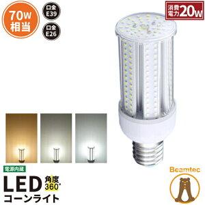 【訳あり】 LED電球 コーンライト 水銀灯 E26 E39 70W 相当 電球色 白色 昼光色 LBG20 ビームテック
