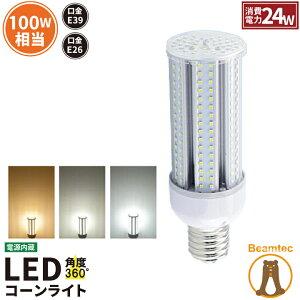 【訳あり】 LED電球 コーンライト 水銀灯 E39 E26 100W 相当 電球色 白色 昼光色 LBG24 ビームテック