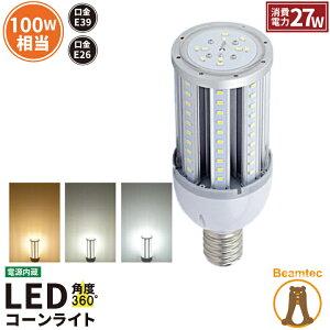 【訳あり】 LED電球 コーンライト 水銀灯 E26 E39 100W 相当 電球色 昼白色 LBG27 ビームテック