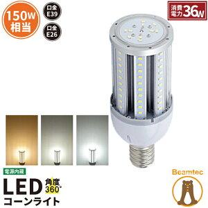 【訳あり】 LED電球 コーンライト 水銀灯 E39 E26 150W 相当 電球色 白色 昼光色 LBG36 ビームテック