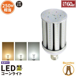 【訳あり】 LED電球 コーンライト 水銀灯 E39 250W 相当 電球色 白色 昼光色 LBGE60 ビームテック